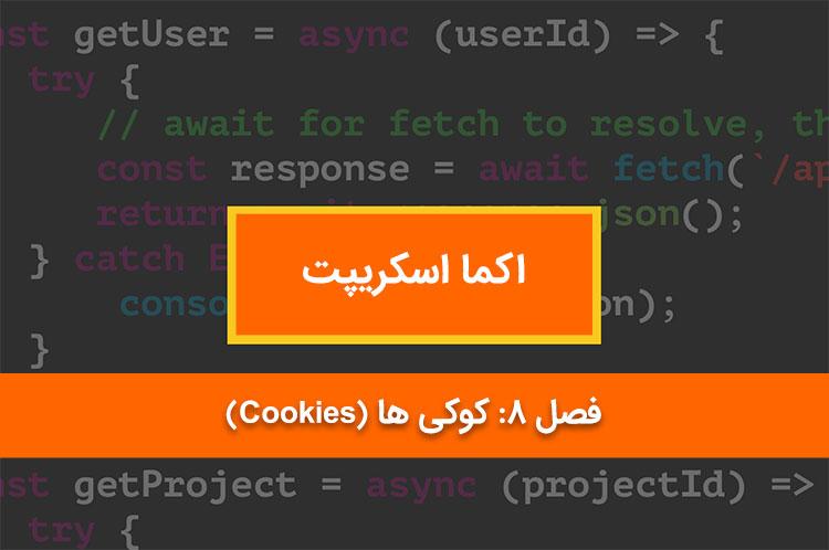 es6-cookies
