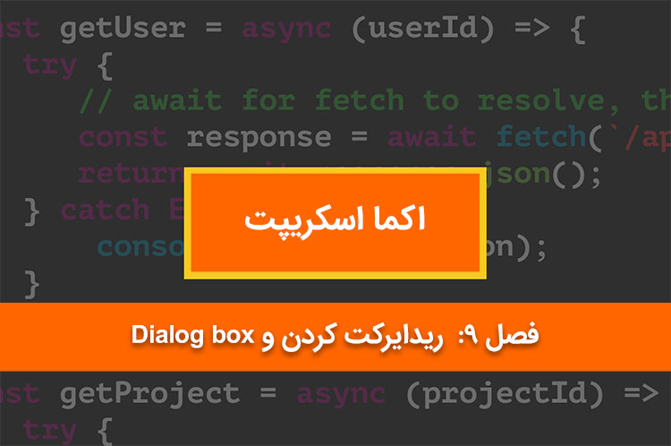 es6-redirect-and-dialogbox