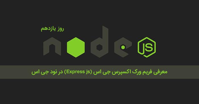 express-js-nodejs