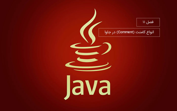 java-comments