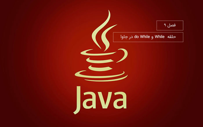 java-while-do-while