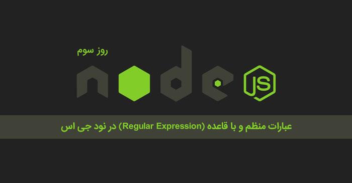 node-regular-expression
