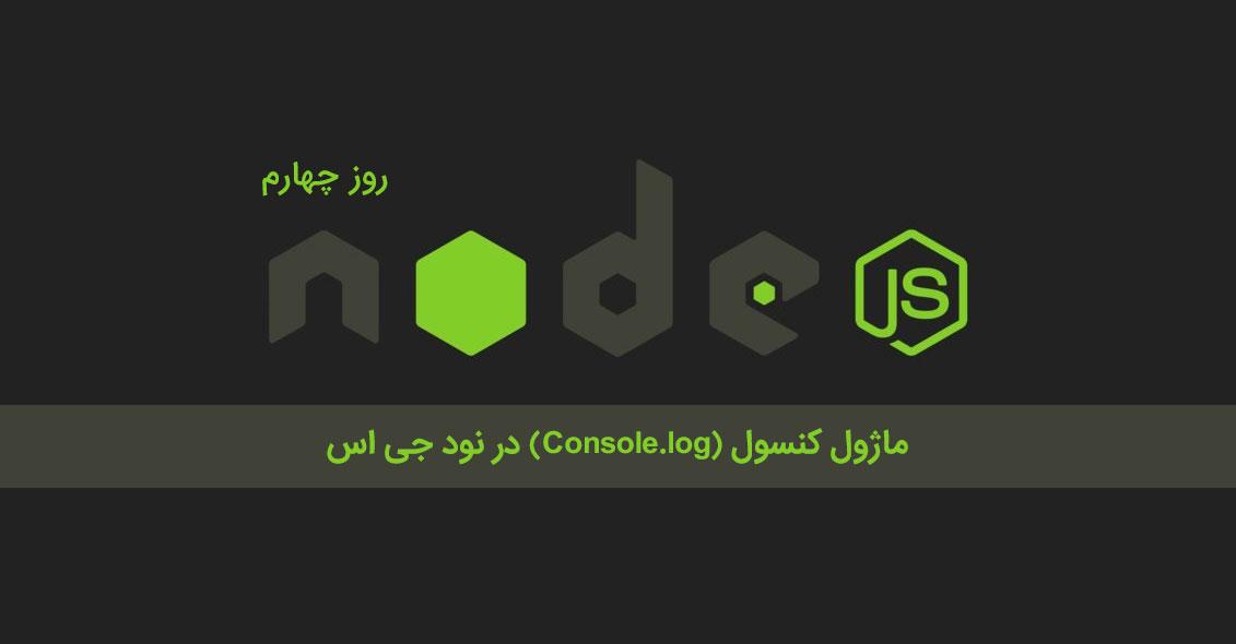 nodejs-console