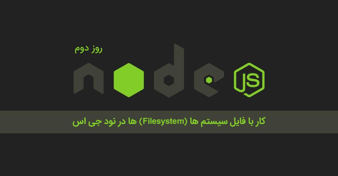 nodejs-filesystem