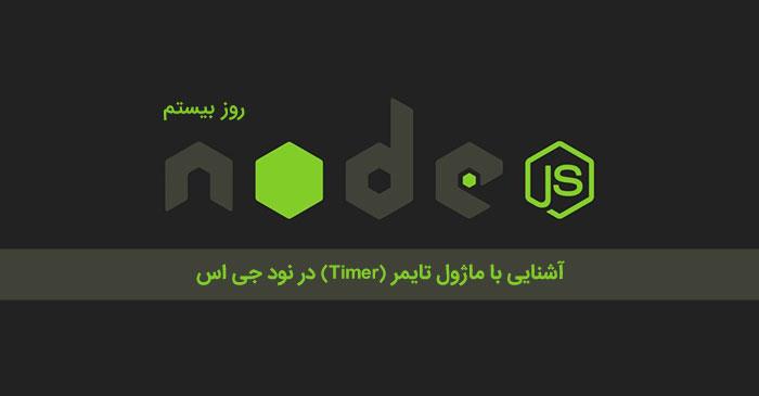 nodejs-timer-module