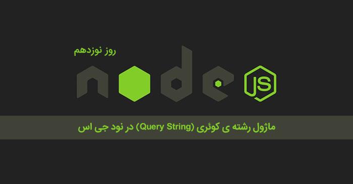query-string-nodejs