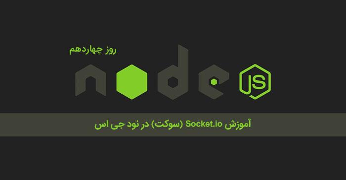 socket-io-nodejs