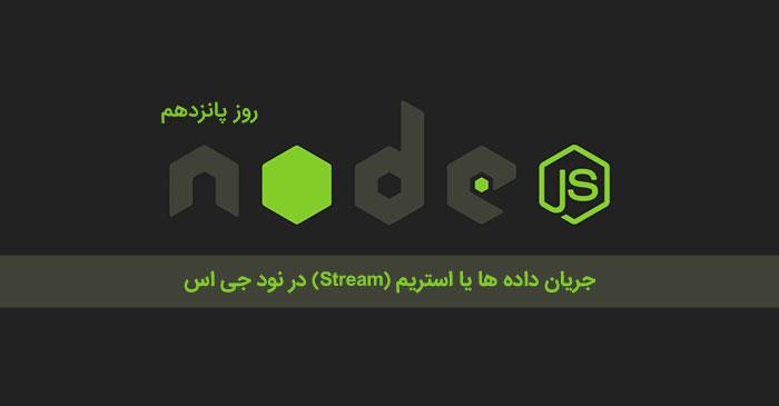 stream-nodejs