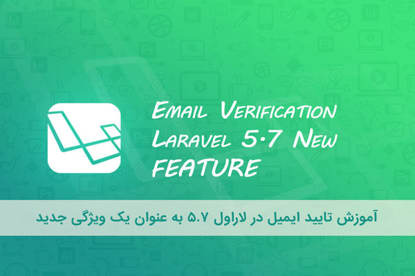 Email-Verification-Laravel-5.7-New-Feature