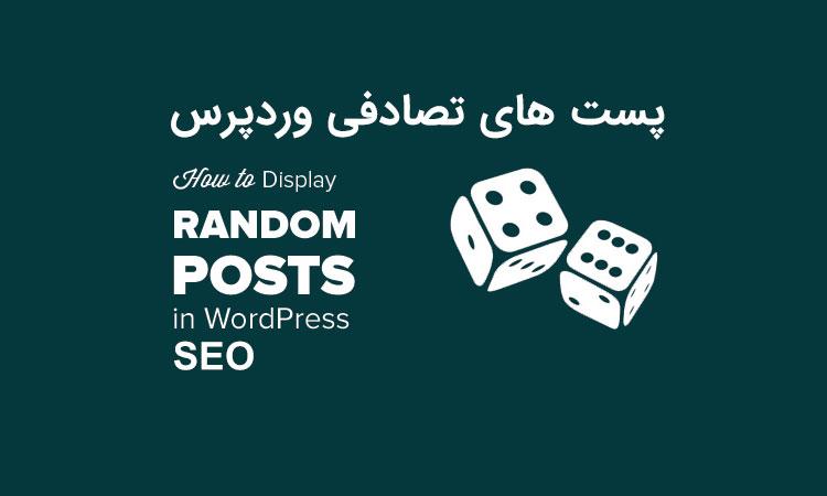 How-to-Display-Random-Posts-in-WordPress