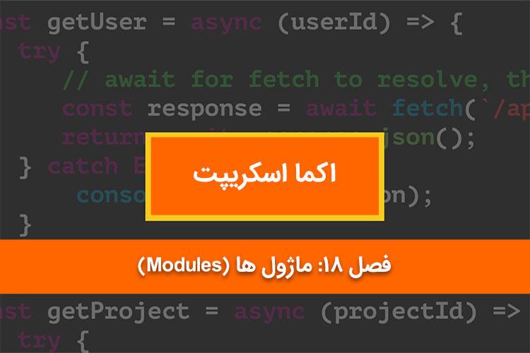es6-modules