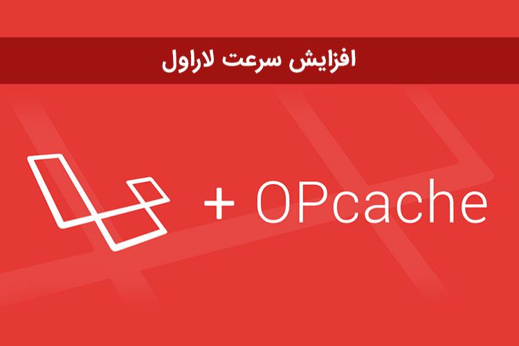 افزایش سرعت لاراول با OPcache