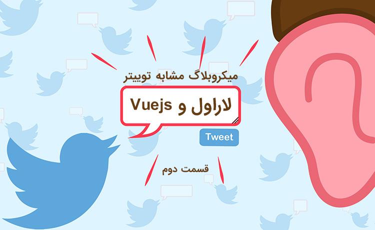 نرم افزار مشابه تویتر با لاراول و Vuejs قسمت دوم