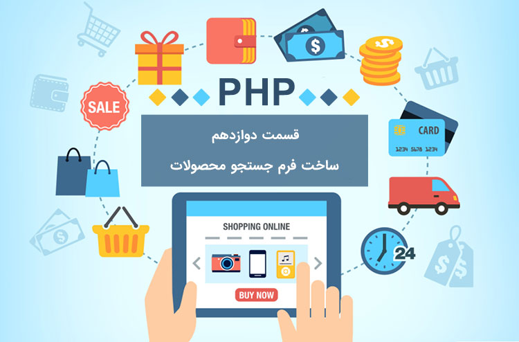 php-ecommerce-search