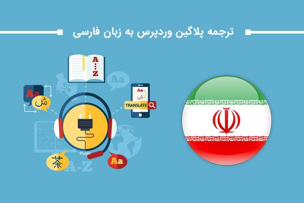 آموزش ترحمه پلاگین وردپرس به زبان فارسی