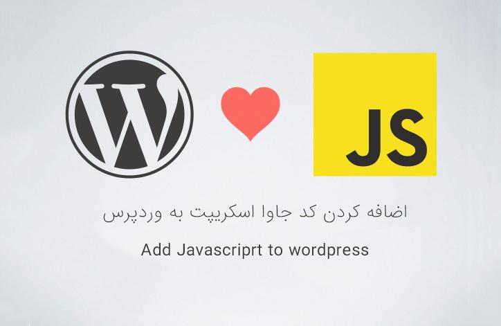 add-javascript-to-wordpress