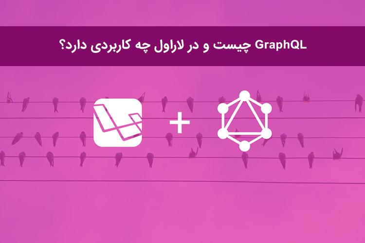 GraphQL چیست