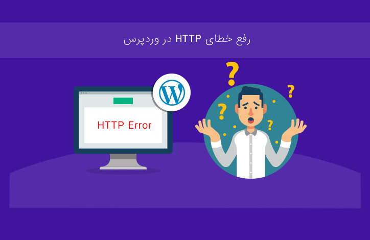 http-error-in-wordpress
