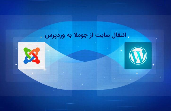 آموزش انتقال سایت از جوملا به وردپرس