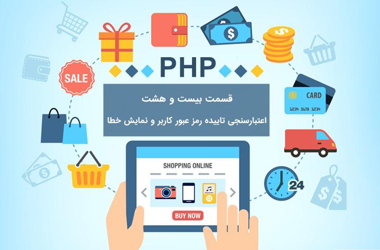 اعتبارسنجی تایید رمز در صفحه ثبت نام کاربران با PHP