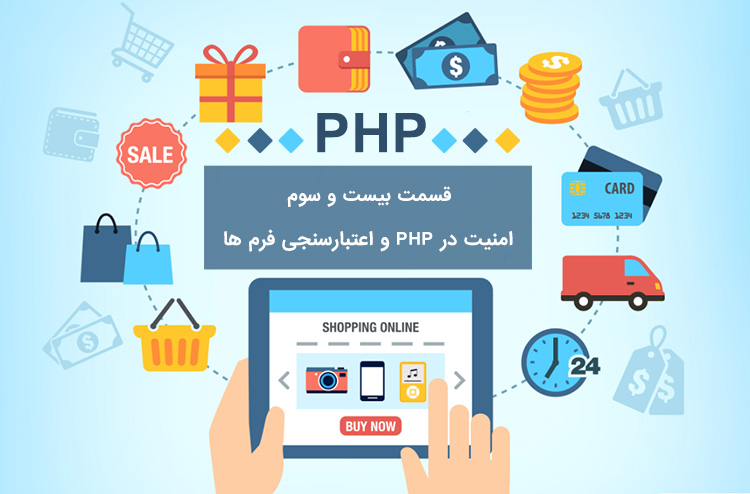 امنیت در PHP - اعتبارسنجی در فرم ثبت نام