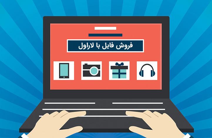 راه اندازی سیستم فروش فایل با لاراول