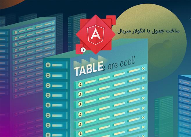 angular-material-table