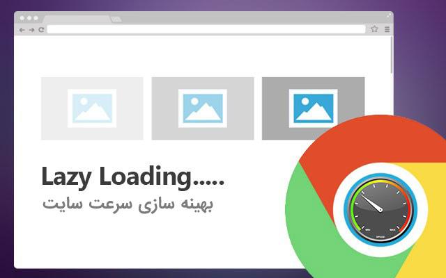 google-chrome-lazy-loading