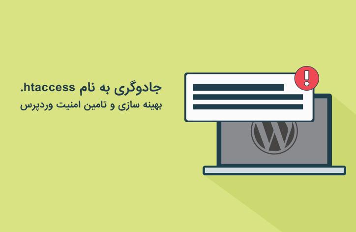 htaccess-wordpress-file