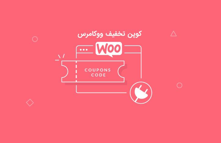 woocommerce-code-coupen