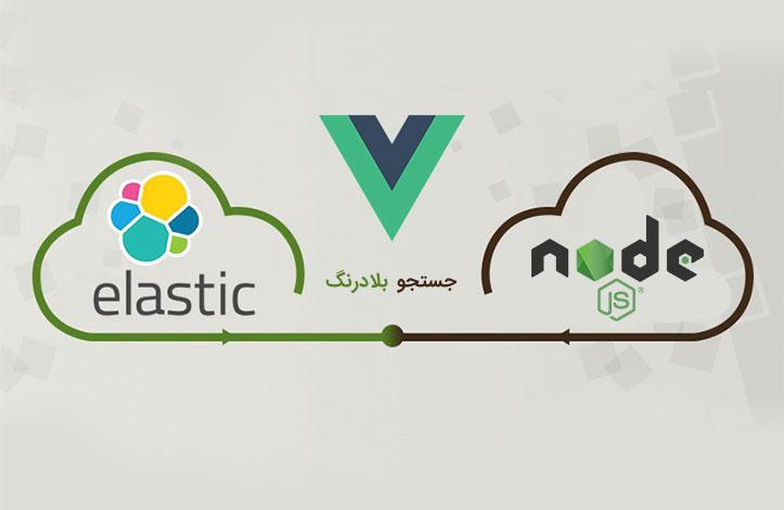 elasticsearch-nodejs-vuejs