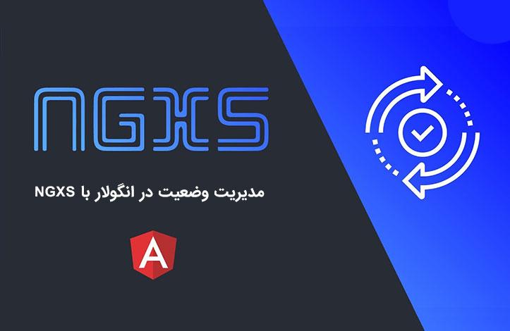 ngxs-angular-state-management
