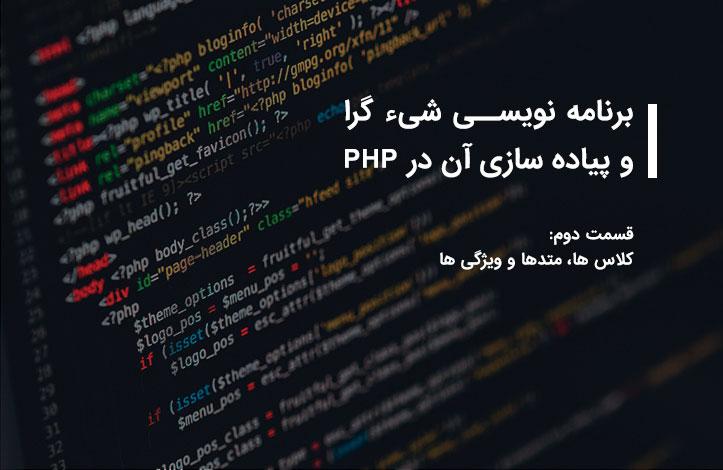 php-oop-classes-methods-properties
