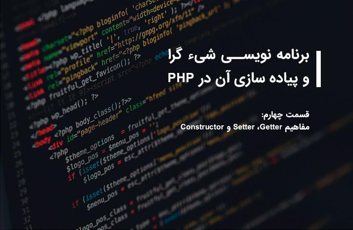 php-oop-getter-setter