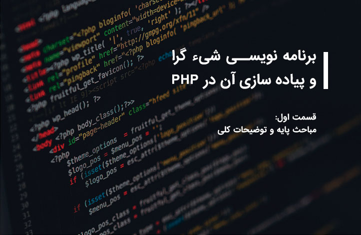 php-oop-introduction