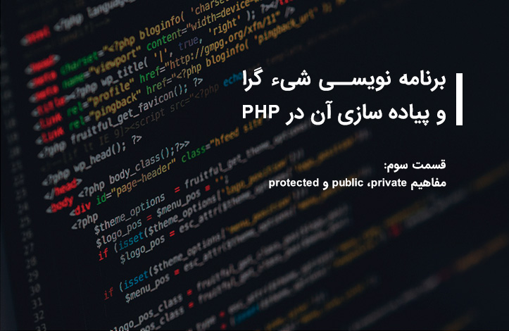 php-oop-private-public-protected