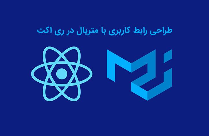 آموزش طراحی رابط کاربری متریال در React.js
