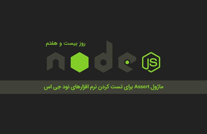 Nodejs-assert-module