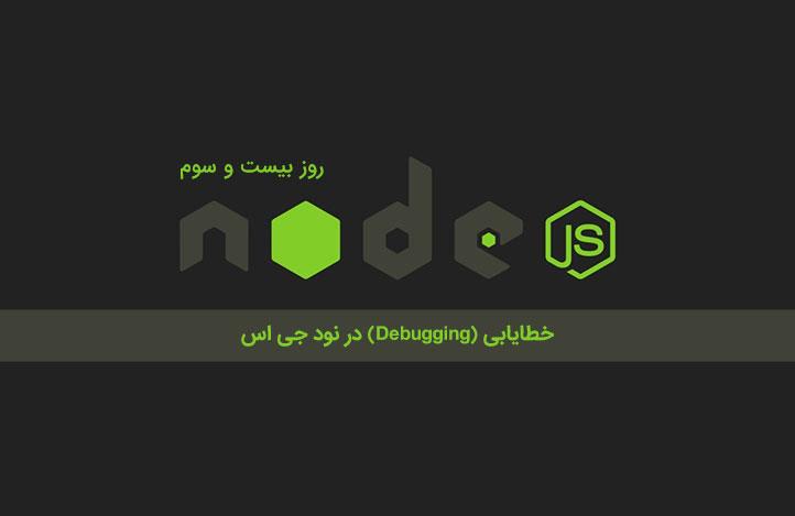 Nodejs-debugging