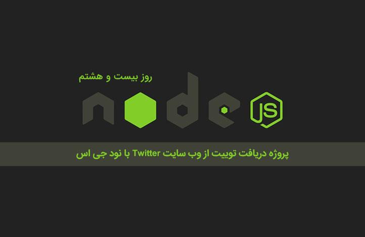 Nodejs-twitter-project