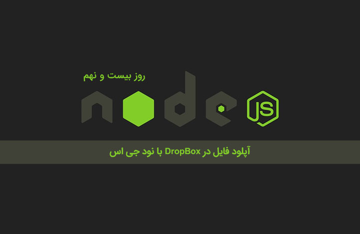 Nodejs-upload-file-dropbox