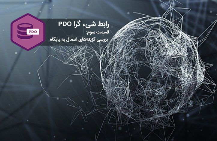 PDO-connection-options
