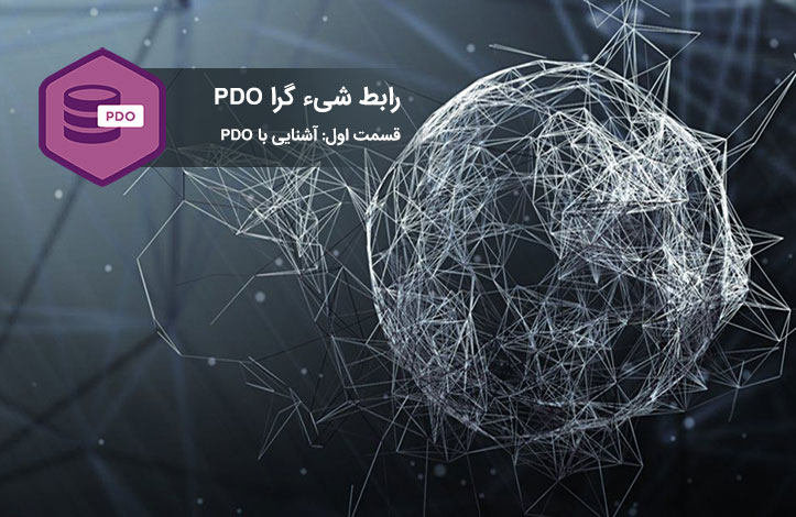 PDO-introduction