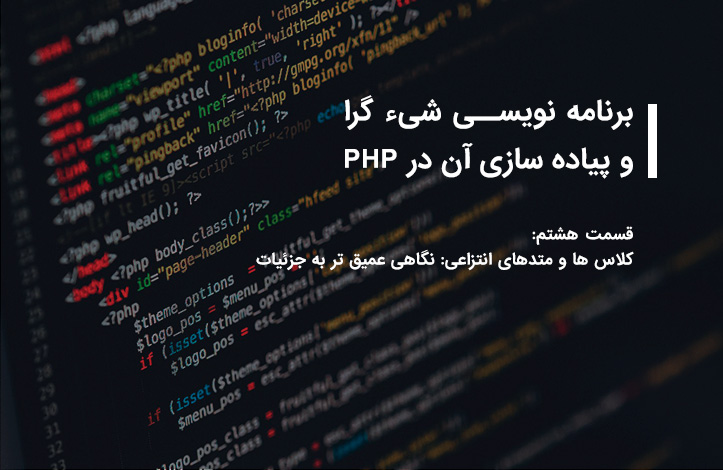 php-oop-deep-abstract-class