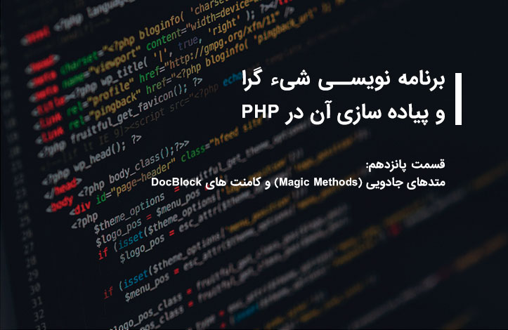 php-oop-last-part