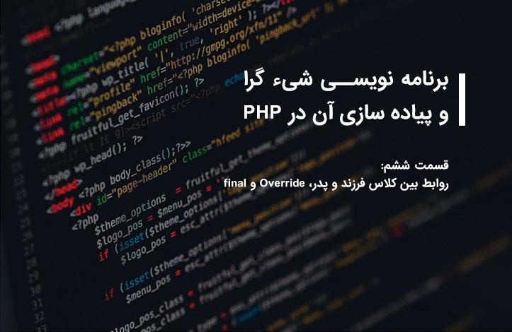 php-oop-override-final