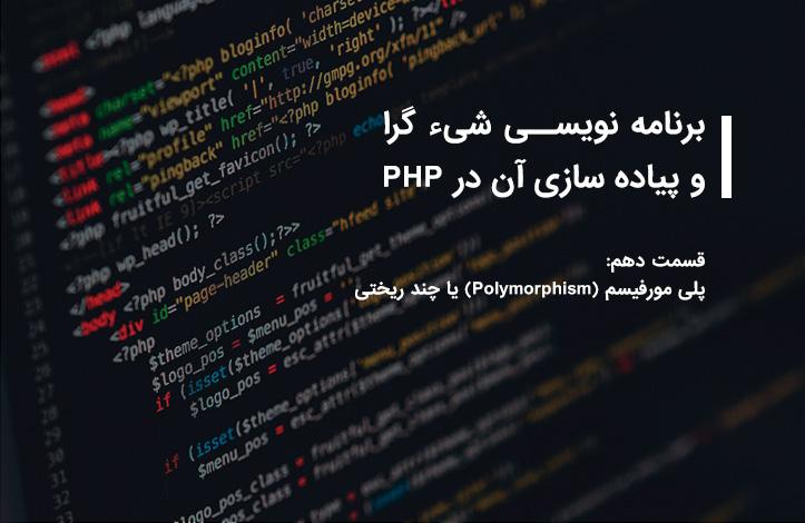 php-oop-polymorphism