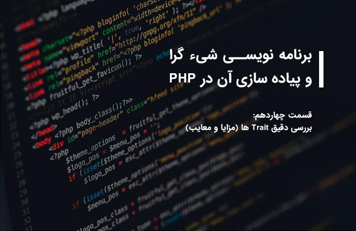 php-oop-trait-analytics
