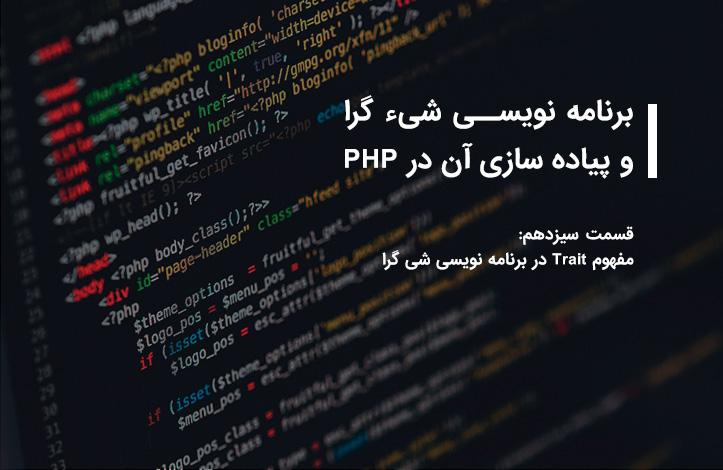 php-oop-trait