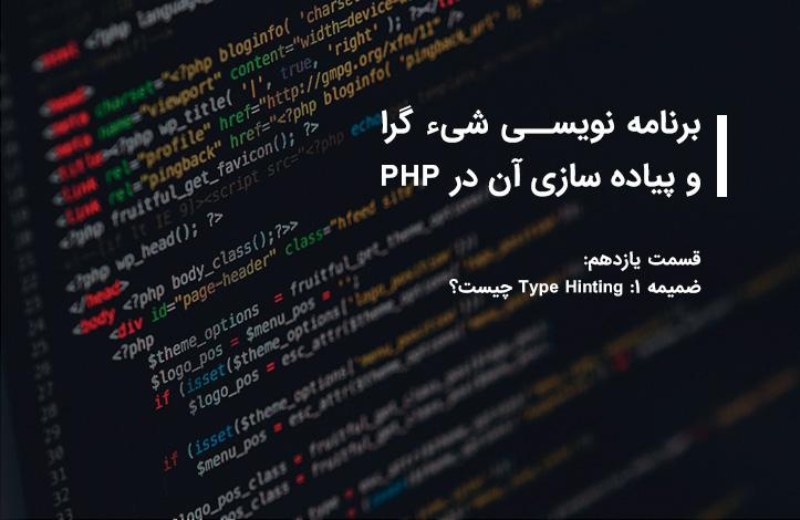 php-oop-type-hinting